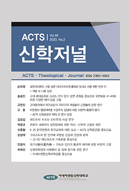 ACTS 신학저널(구 ACTS Theological Journal)