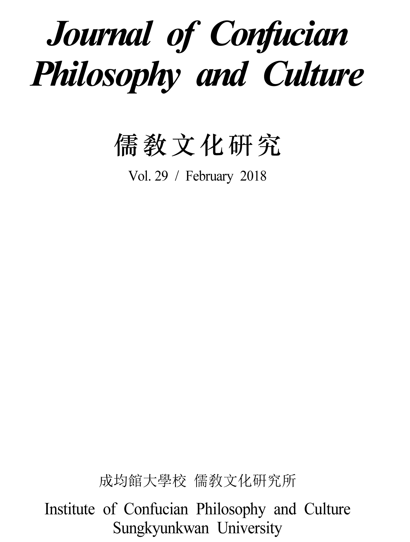 Journal of Confucian Philosophy and Culture