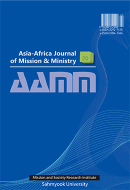 Asia-Africa Journal of Mission and Ministry(AAMM)