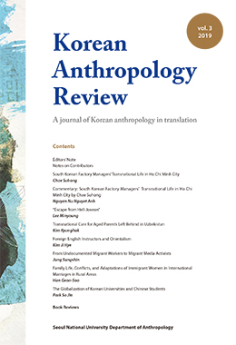 Korean Anthropology Review